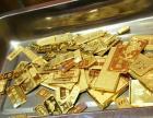 新洲二手黄金回收公司,黄金回收价钱