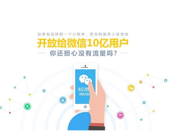 软银科技 ,微信小程序代理招商,微信小程序