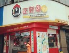 重庆大学城正新鸡排有多少家正新鸡排重庆店有多少