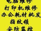 电脑维修/打印机维修/IT外包安庆市流云信息科技 修电脑电话