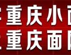 上重庆面网领2000元学正宗重庆小面培训品牌