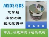 广州油墨清洗剂MSDS报告费用