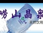青岛李沧区崂山晶泉桶装水配送