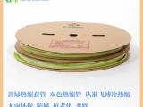 苏州飞博低温环保阻燃型热收缩套管 双色管 黄绿双色管