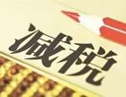 政府招商返税政策 天津园区税收扶持优惠政策 企业注册