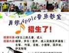 肖坝Apple音乐教室秋季班开始报名了