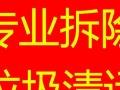 南京专业垃圾清运 生活垃圾 装潢垃圾等