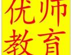 沈阳中小学英语家教补习 全程英语教学 优师家教
