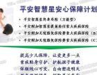 中国平安人寿保险股份制有限公司
