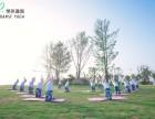 武广附近瑜伽培训哪里好 免费试课 全国连锁