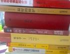 法学专业 经济学类图书
