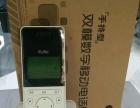 最低价办理移动电信0471-7位数固话无线座机电话