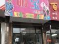 海盐县百步镇通汇路 服饰鞋包 商业街卖场