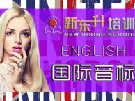 洛阳英语培训新东升暑期提升班培优班7月9日欢迎试听