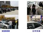 宣城二手车评估师培训学校