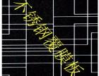 佛山泰铵金属(不锈钢覆膜板厂家提供定制