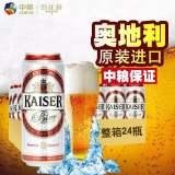 进口啤酒奥地利(奥皇)啤酒