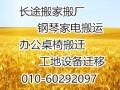 北京到宗左市物流公司长途货运搬家搬厂/轿车托运/店庆折扣中