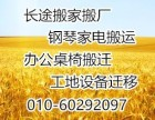 北京峰华宇物流承接北京至全国整车零担长途搬家轿车托运业务
