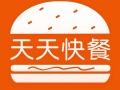 天天快餐~盖饭荤菜12素菜10荤素搭配11送鸡蛋汤咸菜