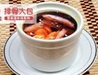 北京郑州排骨大包餐饮加盟流程