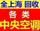 上海空调回收,家具,办公家具回收,上海铎志免费评估,高价回收