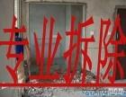 砸墙 打地砖墙砖 铲墙皮 开门洞,代运装修垃圾