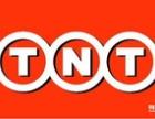天津TNT国际快递