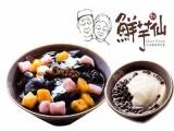 中国十大连锁餐饮,天津开一家鲜芋仙,鲜芋仙连锁