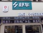 东莞莞城舒华健身器材旗舰店