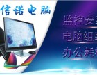 九龙坡区优信诺电脑