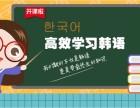 韩语零基础业余直达班 吴江上元韩语培训学校 交通便利
