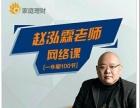 赵泓霖四期100节网络课送股票和软件