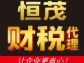 重庆恒茂公司税务登记 代理记账