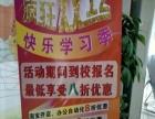 泽国春华电脑培训 淘宝培训 会计培训 学历进修 大优惠