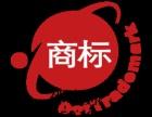 济宁申请点商标域名注册有什么要求