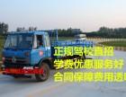 阳江增驾大车就上贤安驾校 2个月拿证 费用11000元
