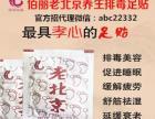 老北京足貼變黑是排毒嗎