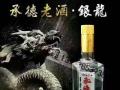 【承德老酒如意洲】加盟官网/加盟费用/项目详情