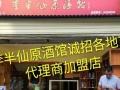 李半仙酒业加盟 名酒 投资金额 1万元以下