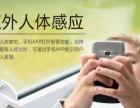 西安追梦物联网云家居智能招商加盟 1 万云