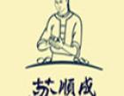 苏顺成绿豆饼加盟