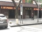 诚租距离北碚地铁口200米临街门面餐饮等