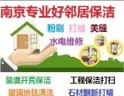 鼓楼区北京西路草场门大街附近家政保洁公司电话鼓楼区清洗公司