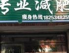 《德州商铺个人》吕家街三中附近盈利美容减肥店转让