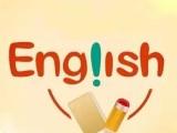 中小学英语考试特训