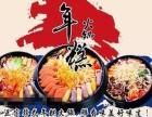 韩式年糕火锅加盟店哪加强?天津真熙家加盟费多少?