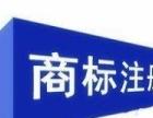 郑州专业快速诚信商标注册工商注册,一站式服务