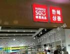 广州名创优品加盟,韩惠尚品加盟