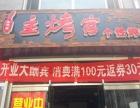 北京主烤官加盟费多少主烤官烧烤加盟